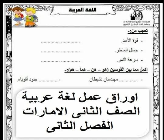 اوراق عمل لغة عربية الصف الثانى الامارات الفصل الثانى