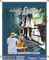 Jo Bache Hain Sang Samait by Farhat Ishtiaq