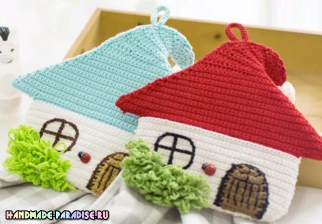 Домик крючком для полотенца (7)