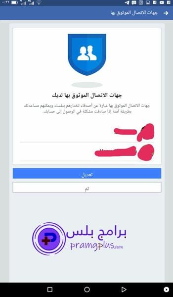 الامان وتسجيل دخول فيسبوك
