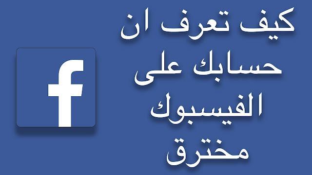 طريقة توثيق صفحتك على الفيس بوك وظهور العلامة الزرقاء