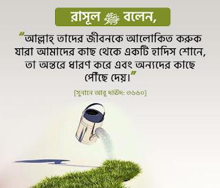 bangla hadis picture