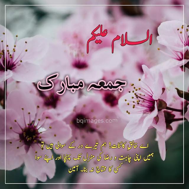 Jumma mubarak pics with flowers