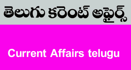 telugu-current-affairs-pdf-download