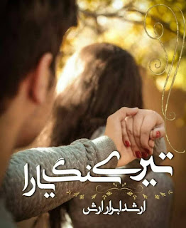 Tere sang yara by Arshad Abrar Arsh Complete Part 1 Online Reading