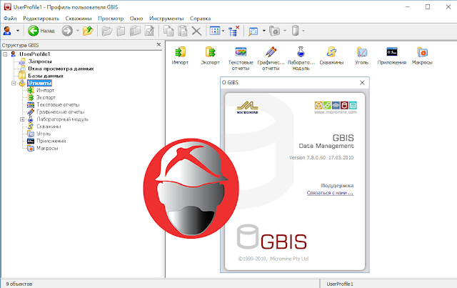 Micromine GBIS v7.8