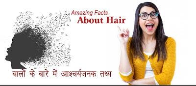 बालों के बारे में आश्चर्यजनक तथ्य, Hair Facts in Hind, बालों से जुड़े रोचक तथ्य, balo ke bare me rochak tathya, balon ki jankari