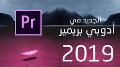 تحميل برنامج ادوبي بريمير Adobe Premiere Elements