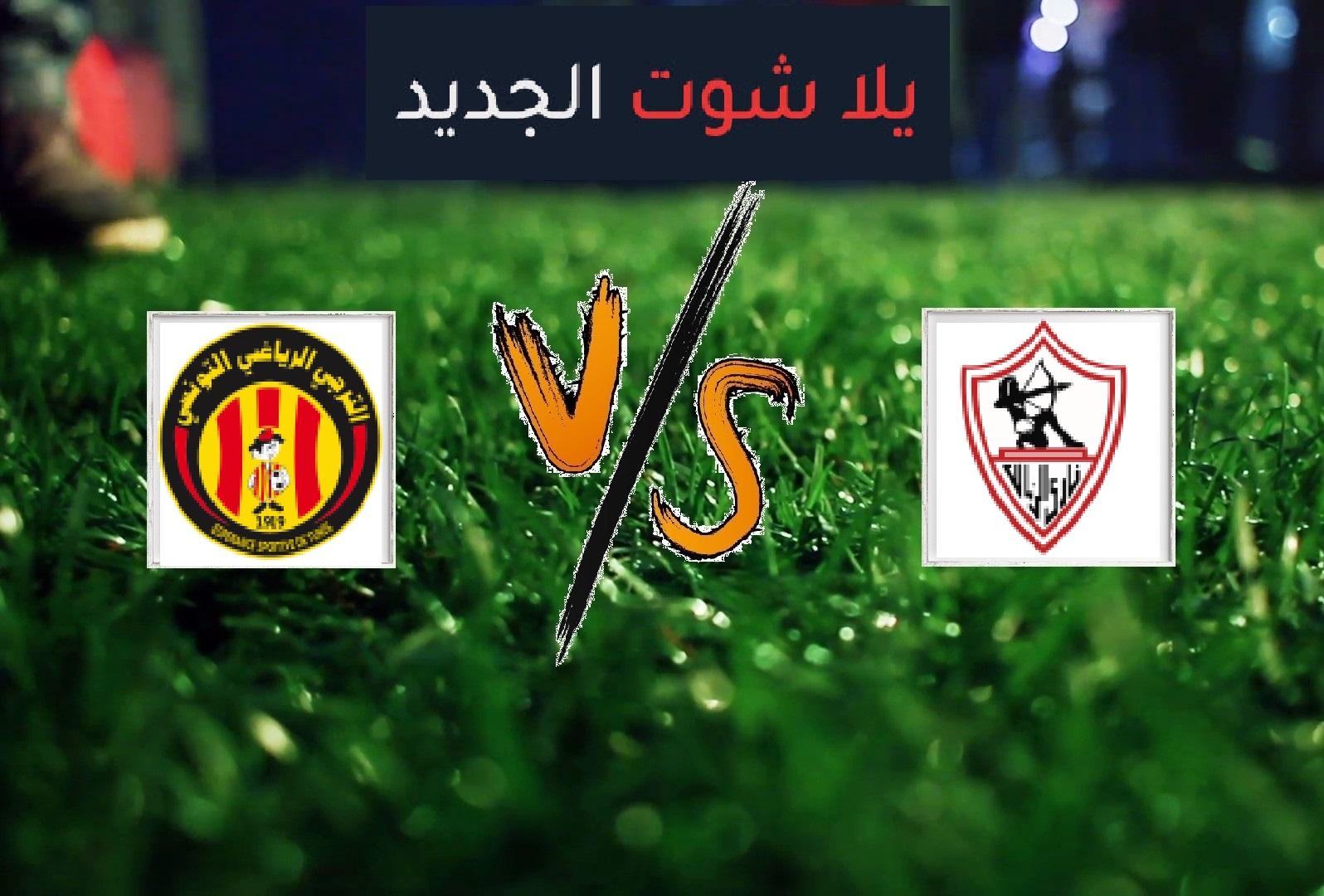 نتيجة مباراة الترجي التونسي والزمالك بتاريخ 06-03-2020 دوري أبطال أفريقيا