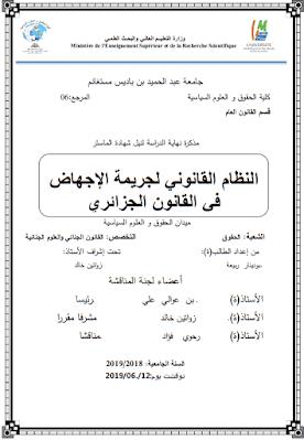 مذكرة ماستر: النظام القانوني لجريمة الإجهاض في القانون الجزائري PDF