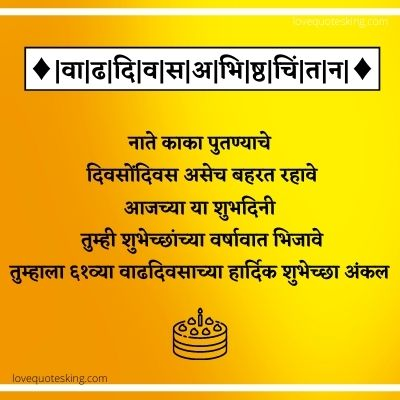 61व्या वाढदिवसाच्या शुभेच्छा