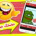 طريقة انشاء صور ساخرة ومضحكة عبر هاتفك الأندرويد بواسطة تطبيق  MEME Generator