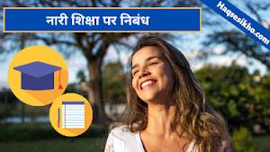 [Latest] नारी शिक्षा पर निबंध हिंदी में । नारी शिक्षा का महत्व ।  Essay In Hindi