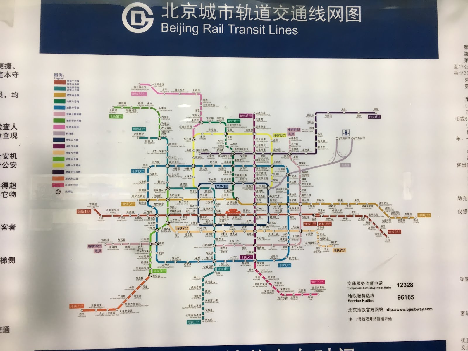 Beijing Subway Map 2017 Legend.Try And Find Us December 2017