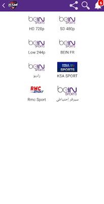 أفضل تطبيق لمشاهدة المباريات مباشرة bein sports