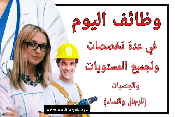 وظائف اليوم في الإمارات - سلطنة عمان - قطر سارع بالتقديم وارسال طلبك