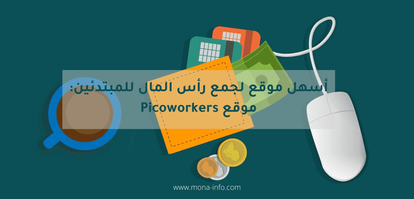 الربح من النت internet من موقع Picoworkers للمبتدئين بكل سهولة