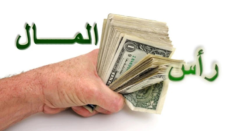 راس المال