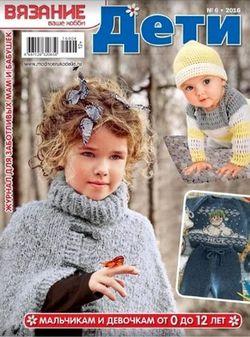 Читать онлайн журнал<br>Вязание ваше хобби. Дети (№6 2016)<br>или скачать журнал бесплатно