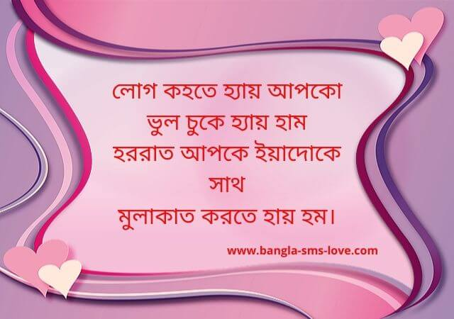 Bangali SMS for love with Hindi images