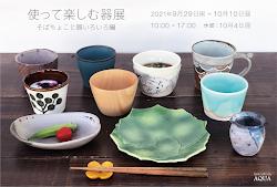 ○2021秋季-グループ展