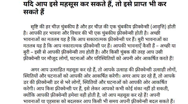 The Power In Hindi PDF