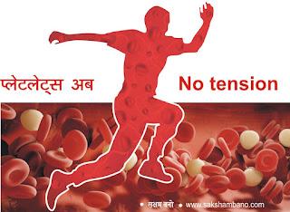 इस समस्या से खून में प्लेटलेट्स की संख्या कम हो जाती है- This problem reduces the number of platelets in the blood
