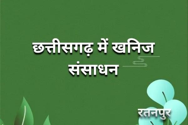 छत्तीसगढ़ में खनिज संसाधन - chhattisgarh