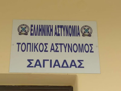 Δωρεά κλιματιστικού στο γραφείο του τοπικού αστυνόμου Σαγιάδας
