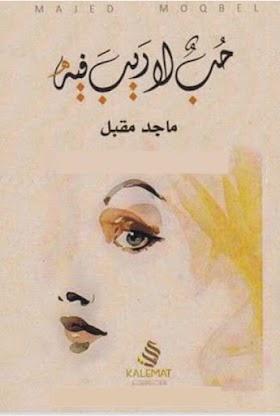 تحميل وقراءة كتاب حب لا ريب فيه للمؤلف ماجد