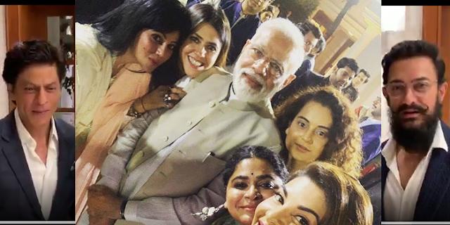 अमिर, शाहरुख, एकता या कंगना, मोदी से मिलकर लौटते ही सबके ऐजेंडे नजर आने लगे | latest bollywood news in hindi