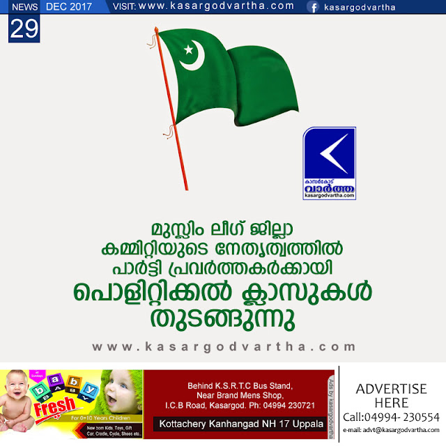 Kasaragod, Kerala, News, Press meet, Muslim-league, M.C.Khamarudheen, Political Class for Volunteers; Muslim League.