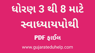 Std 3 to 8 Swadhyaypothi Download PDF   Std 3 to 8 Self-study book