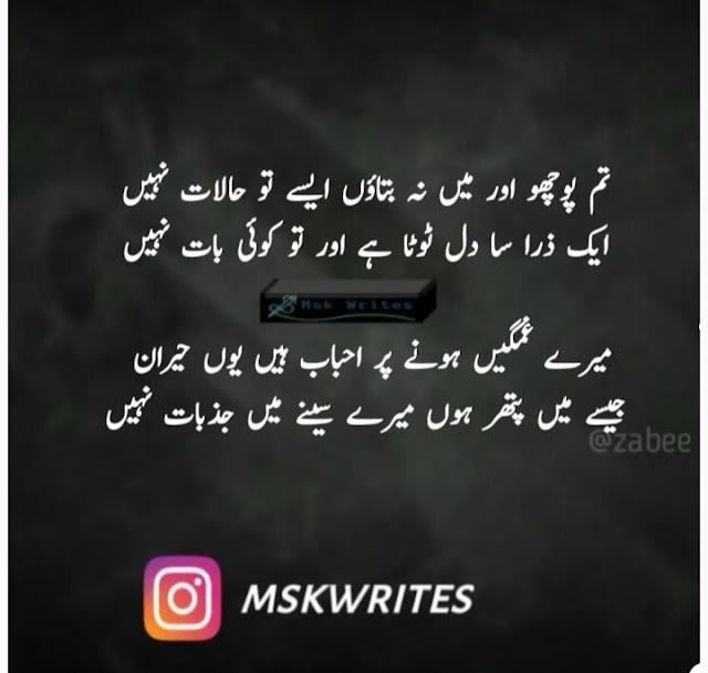 ad Shayari Dard Bhari Shayari Aansoo Facebook