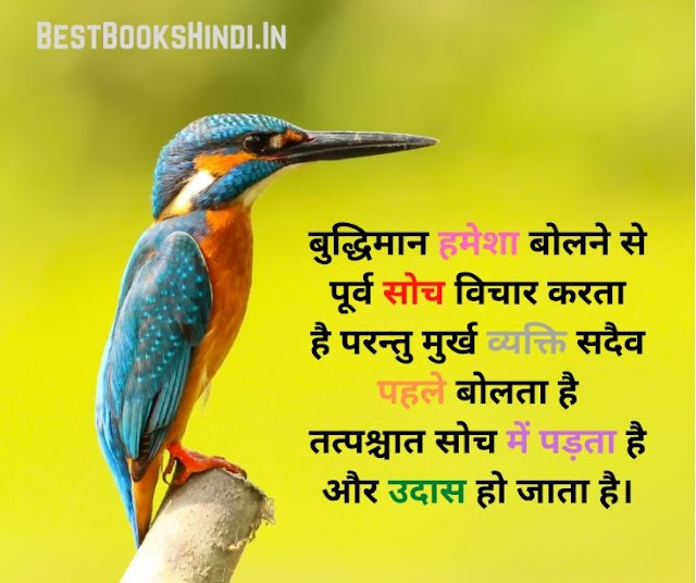 BEST GOOD THOUGHTS IN HINDI WITH IMAGES