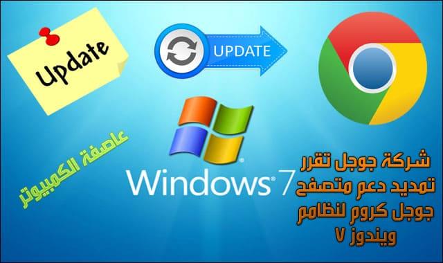 نظام ويندوز 7 سيستمر في تلقي تحديثات امان Google Chrome لغاية عام 2020