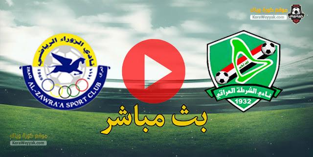 نتيجة مباراة الشرطة والزوراء اليوم 10 يونيو 2021 في كأس العراق