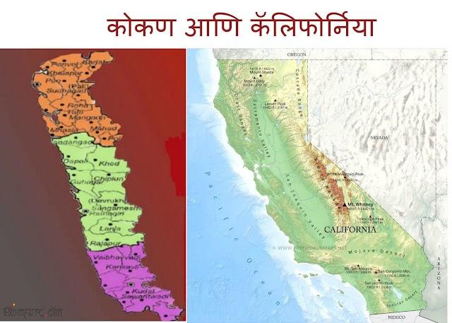 कोकण आणि कॅलिफोर्निया ! (Konkan And California)