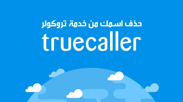 كيفية حذف رقم الهاتف والاسم من تروكولر Truecaller نهائيا