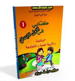الكتاب المدرسي الموحد في الرياضيات و التربية العلمية سنة أولى ابتدائي الجيل الثاني