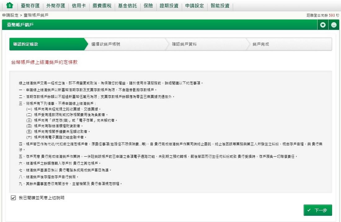 國泰KOKO線上銷戶流程 數位銀行不用時的處理方法 - 數位生活下載