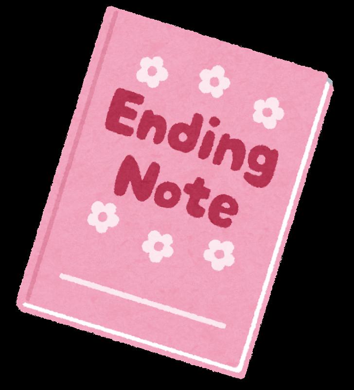 エンディングノートのイラスト かわいいフリー素材集 いらすとや