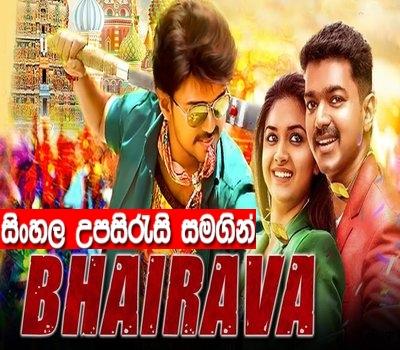 Sinhala Sub - Bairavaa (2017)