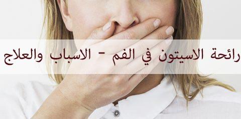 رائحة الاسيتون في الفم - الاسباب والعلاج