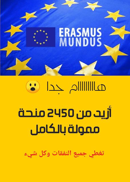 هاام للطلاب العرب استعد الآن لـ 2450 منحة Erasmus Mundus ذات التمويل الكامل في 3 دول اوروبية