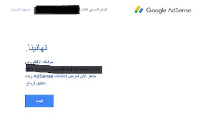 حل مشاكل قبول جوجل ادسنس لمدونات بلوجر