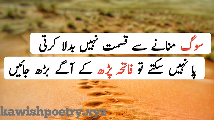 Best Of Dard Bhari Shayari In Urdu