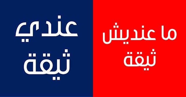 عندك ثيقة في مؤسسات صبر الآراء في تونس؟
