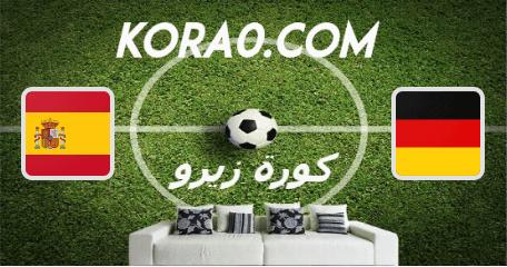 مشاهدة مباراة المانيا واسبانيا بث مباشر اليوم 3-9-2020 دوري الأمم الأوروبية