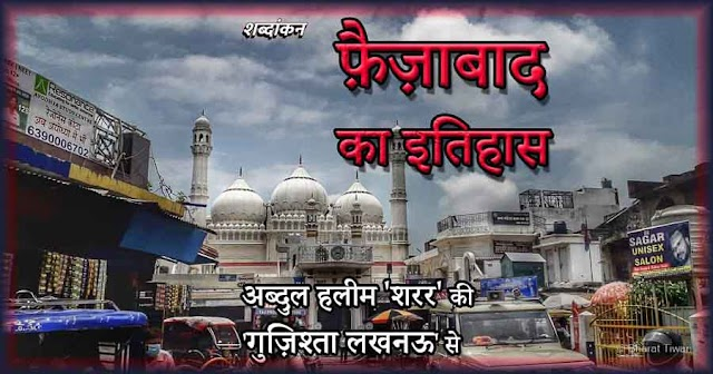 फ़ैज़ाबाद का इतिहास  - अब्दुल हलीम 'शरर' की 'गुज़िश्ता लखनऊ' से | Faizabad History in Hindi